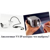 Безопасность: IP-камеры и аналоговые камеры
